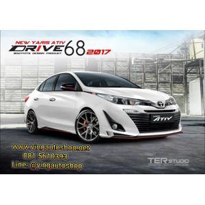 ชุดแต่งAtiv รุ่น Drive 68