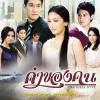 DVD ค่าของคน 2554 ป้อง ณวัฒน์ - นุ่น วรนุช 4 แผ่นจบ