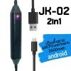 POWERBANK-พร้อมสายชาร์จ 2-in-1 2600mah -JK02-android