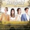 DVD รักปาฏิหาริย์ สมาร์ท-คิมเบอร์ลี่-อเล็กซ์-มิ้น ชาลิดา 4 แผ่นจบ