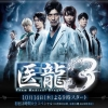 DVD Team Medical Dragon 3 / IRYU (Season 3) ทีมดราก้อน คุณหมอหัวใจแกร่ง (ภาค 3) 6 แผ่นจบ (Master ซับไทย)