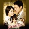 DVD เงาอโศก 2551 ป้อง ณวัฒน์ - ผึ้ง กัญญา - เป้ย ปานวาด 4 แผ่นจบ