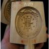 พิมพ์ขนมไม้แกะศิลปะจีน -พิมพ์เต่าเล็ก