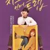 DVD/V2D Cheese in The Trap แผนรักกับดักหัวใจ 4 แผ่นจบ (ซับไทย)