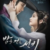 DVD/V2D Scholar Who Walks The Night 5 แผ่นจบ (ซับไทย)