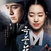 DVD/V2D Flower in Prison / Flowers in The Prison อ๊กยอ ผู้พิทักษ์แห่งโชซอน 13 แผ่นจบ (ซับไทย)