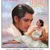 DVD ปริศนา 2558 หนุ่ม ศรราม - เฟ สุษมา 4 แผ่นจบ