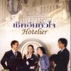 DVD/V2D Hotelier (2001) เช็คอินหัวใจ 3 แผ่นจบ (พากย์ไทย)