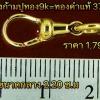 สปริงก้ามปูทองคำแท้ขัดเงา 37.5% แบบไม่หมุน ขนาด 2.20 ซม