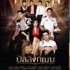 DVD บัลลังก์เมฆ 2558 อ้อม พิยะดา - หนุ่ม ศรราม - มอส ปฏิภาณ - เต๋า สมชาย 6 แผ่นจบ