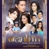 DVD ดอกโศก 2555 ป้อง ณวัฒน์ - เฌอเบลล์ ลัลณ์ลลิน - เจี๊ยบ โสภิตนภา 5 แผ่นจบ