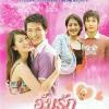 DVD อุ้มรัก 2549 เคน ธีรเดช - แอน ทองประสม 4 แผ่นจบ (DVD5 Master)