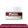 Proyou Wrinkle Peptide Cream 20g (ครีมบำรุงผิวหน้าที่มีประสิทธิภาพในการช่วยกระตุ้นการทำงานของคอลลาเจนในเซลล์ผิว และปรับลดริ้วรอยให้จางลงพร้อมเพิ่มความชุ่มชื้น)