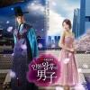DVD/V2D Queen In Hyun's Man / Queen and I อินยอน มหัศจรรย์รักข้ามภพ 4 แผ่นจบ (ซับไทย) *ซับจากร้านโม