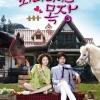 DVD/V2D Paradise Ranch / Paradise Farm ฟาร์มป่วน หวนรัก 4 แผ่นจบ (ซับไทย) *ซับจากร้านโม