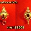 หัวขุนทองคำ ขนาด 13 มิล