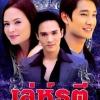 DVD เล่ห์รตี 2547 เป๊ปเปอร์ รัฐศาสตร์ - แอน อลิชา - ป้อง ณวัฒน์ 3 แผ่นจบ