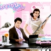 DVD ปัญญาชนก้นครัว 2555 หมาก ปริญ - คิม คิมเบอร์ลี่ 4 แผ่นจบ