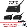 Vnetphone วิทยุสื่อสาร บลูทูธ สำหรับกรรมการ กีฬา อินเตอร์คอม V4*1+V6*2