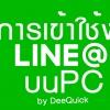วิธีการใช้งาน LINE และ LINE@ บนคอมพิวเตอร์