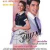DVD รัตนาวดี 2558 กรรณ สวัสดิวัฒน์ ณ อยุธยา - ญีน่า ซาลาส 4 แผ่นจบ
