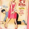 DVD/V2D Lucky Romance (2016) 4 แผ่นจบ (ซับไทย) *fan sub