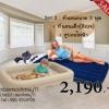 ที่นอนเด็ก Intex Kidz Travel +ที่นอนเป่าลม 3.5 ฟุต+สูบไฟฟ้า
