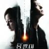 DVD/V2D Yong Pal / The Gang Doctor 4 แผ่นจบ (ซับไทย)