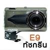 กล้องรถยนต์ 2กล้องหน้าหลัง ทัชกรีน รุ่น E9
