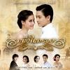 DVD หนึ่งในทรวง 2558 เจมส์ จิรายุ - ญาญ่า อุรัสยา 4 แผ่นจบ
