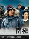 DVD/V2D Nankyoku Tairiku / Antarctica ~The Story of Dogs and Men challenged the Field of God~ แอนตาร์กติกา 3 แผ่นจบ (ซับไทย)