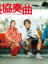 DVD/V2D Nobunaga Concerto อุตลุดวีรบุรุษจำเป็น 3 แผ่นจบ (ซับไทย)
