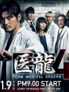 DVD/V2D Team Medical Dragon 4 / IRYU (Season 4) ทีมดราก้อน คุณหมอหัวใจแกร่ง (ภาค 4) 3 แผ่นจบ (ซับไทย)