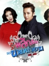 DVD/V2D Pretty Man / Beautiful Man / Bel Ami รักพลิกล็อกของนายหน้าหวาน 4 แผ่นจบ (พากย์ไทย)