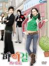 DVD My Girl ป่วนหัวใจยัยกะล่อน (รักหมดใจยัยกะล่อน) 8 แผ่นจบ (HDTV 2 ภาษา)
