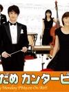 DVD Nodame Cantabile The Complete Collection หัวใจรัก นักดนตรี (จังหวะรัก หัวใจดนตรี / วุ่นรัก นักดนตรี) 10 แผ่นจบ (Master ซับไทย)