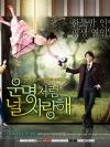 DVD/V2D Fated To Love You (KR) ชะตารักสะดุดเลิฟ 5 แผ่นจบ (พากย์ไทย)