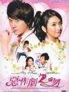 DVD They Kiss Again / It Started With A Kiss II แกล้งจุ๊บให้รู้ว่ารัก (ภาค 2) 9 แผ่นจบ (Master 2 ภาษา)