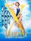 DVD/V2D Doctor X 2017 / Gekai Daimon Michiko (Season 5) หมอซ่าส์พันธุ์เอ็กซ์ (ปี 5) 2 แผ่นจบ (ซับไทย)