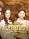 DVD บุพเพสันนิวาส Special Editon (ตอนพิเศษ 1-3) + รายการวาไรตี้ที่มีนักแสดงนำบุพเพสันนิวาส 3 แผ่นจบ
