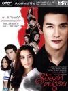 DVD ร้อยเล่ห์เสน่ห์ร้าย 2558 พุฒ พุฒิชัย - ลิลลี่ ภัณฑิลา 5 แผ่นจบ
