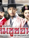 DVD/V2D The King and I / Kim Soo Seon บันทึกรักคิมชูซอน สุภาพบุรุษมหาขันที 12 แผ่นจบ (พากย์ไทย)