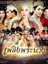 DVD เพลิงพระนาง 2560 อั้ม พัชราภา - ยุ้ย จีรนันท์ - เคลลี่ ธนะพัฒน์ 8 แผ่นจบ
