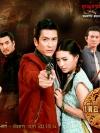 DVD เลือดมังกร ตอน สิงห์ ติ๊ก เจษฎาภรณ์ - มิว นิษฐา 4 แผ่นจบ
