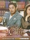 DVD/V2D Woman With A Suitcase 4 แผ่นจบ (ซับไทย)