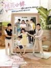 DVD/V2D Mo Mo Love พี่ชายสุดฮอตกับน้องสาวสุดเลิฟ (5 หนุ่มสุดห้าวกับน้องสาวสุดเลิฟ) 6 แผ่นจบ (พากย์ไทย)