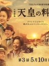 DVD/V2D The Emperor's Cook / Tenno no Ryoriban สุดยอดเชฟวังหลวง 3 แผ่นจบ (ซับไทย)