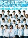 DVD/V2D Hana Kimi 2011 (ญี่ปุ่น ver.) / Ikemen Paradise ลุ้นรักสลับขั้ว 3 แผ่นจบ (ซับไทย)