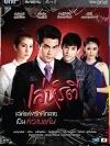 DVD เล่ห์รตี 2558 ฌอห์ณ จินดาโชติ - เอสเธอร์ สุปรีย์ลีลา 3 แผ่นจบ