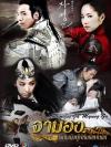 DVD/V2D Princess Ja Myung Go จามอง ยอดหญิงผู้พิทักษ์แผ่นดิน 7 แผ่นจบ (พากย์ไทย)